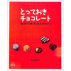 レシピ本 とっておきのチョコレート  バーゲンブック|ehon