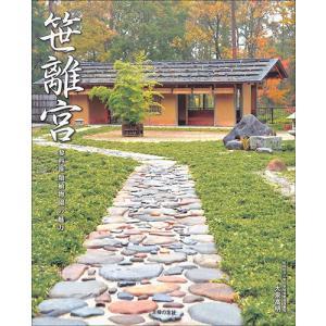 バーゲンブック 「笹離宮」蓼科笹類植物園の魅力|ehon