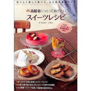 レシピ本 高齢者につくってあげたいスイーツレシピ バーゲンブック|ehon