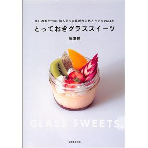 レシピ本 とっておきグラススイーツ バーゲンブック|ehon