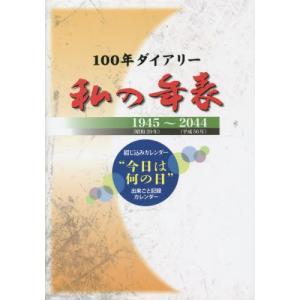 バーゲンブック 100年ダイアリー「私の年表」|ehon