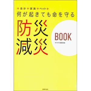 バーゲンブック 何が起きても命を守る 防災 減災BOOK ehon