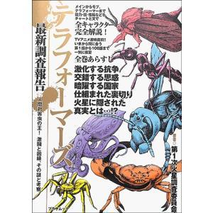 バーゲンブック テラフォーマーズ 最新調査報告 ~人間対害虫の王! 激闘と因縁、その謎と考察~|ehon