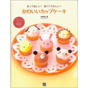 かわいいカップケーキ お菓子 バーゲンブック|ehon