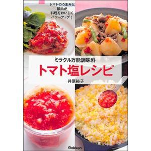 『トマト塩』はみじん切りのトマトに、トマトの重量の5%の塩と酢を混ぜるだけででき上がり。その日からす...