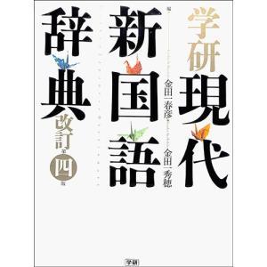 バーゲンブック 学研現代新国語辞典|ehon