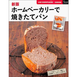 レシピ本 新版ホームベーカリーで焼きたてパン バーゲンブック|ehon