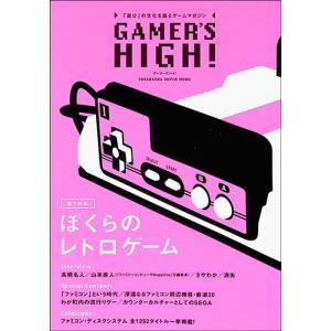 バーゲンブック GAMERS HIGH!|ehon