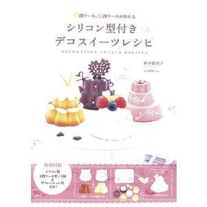 レシピ本 シリコン型付きデコスイーツレシピ 料理 お菓子 バーゲンブック|ehon