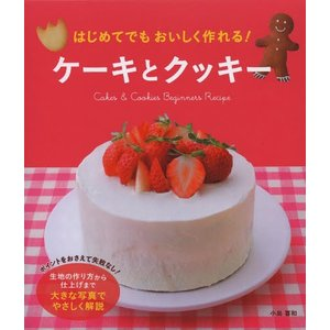 レシピ本 はじめてでもおいしく作れる!ケーキとクッキー スイーツ バーゲンブック|ehon