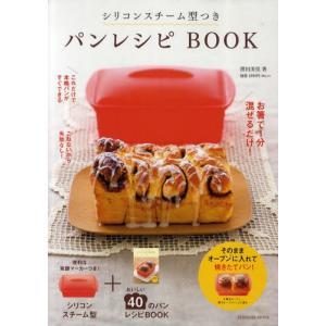 レシピ本 シリコンスチーム型つきパンレシピBOOK 料理 スイーツ バーゲンブック|ehon