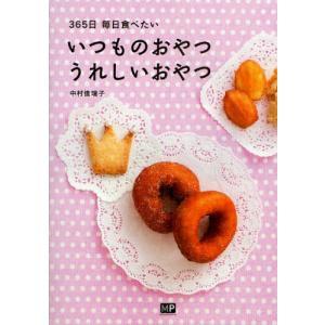 レシピ本 365日毎日食べたい いつものおやつ うれしいおやつ バーゲンブック|ehon