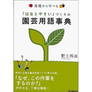 バーゲンブック 基礎から学べる「はなとやさい」づくりの園芸用語事典|ehon