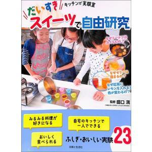 だいすきスイーツで自由研究 小学生 家庭科 料理 バーゲンブック|ehon