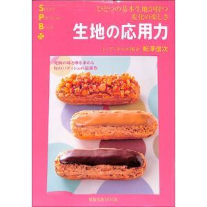 レシピ本 生地の応用力 パン スイーツ バーゲンブック|ehon