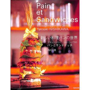 レシピ本 新しい料理パンの世界 ベーカリー 料理 バーゲンブック|ehon