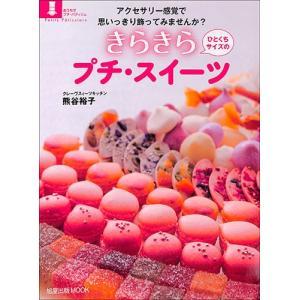 レシピ本 ひとくちサイズのきらきらプチ・スイーツ 料理 お菓子 バーゲンブック|ehon