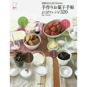 レシピ本 材料がひと目でわかる!手作りお菓子手帖 よくばりレシピ320 料理 スイーツ バーゲンブック|ehon