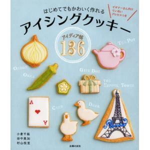 レシピ本 はじめてでもかわいく作れるアイシングクッキー アイディア帳136 バーゲンブック|ehon
