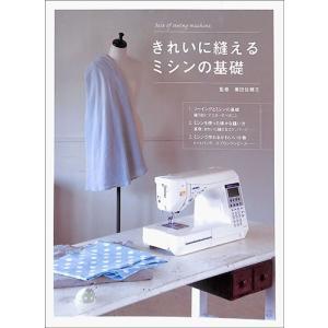 バーゲンブック きれいに縫えるミシンの基礎|ehon