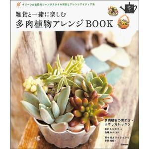 バーゲンブック SENCE UP LIFEシリーズ 雑貨と一緒に楽しむ多肉植物アレンジ BOOK|ehon