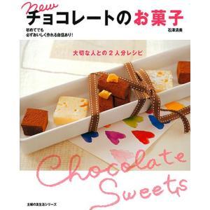 newチョコレートのお菓子 カカオ バーゲンブック|ehon