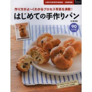 はじめての手作りパン 発酵 バーゲンブック|ehon