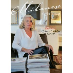 バーゲンブック ミラネーゼ スタイル スナップ ―大人ファッション、見習うべきはミラノ ehon