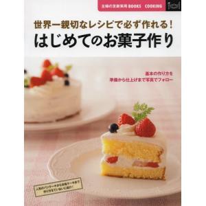 はじめてのお菓子作り バーゲンブック|ehon