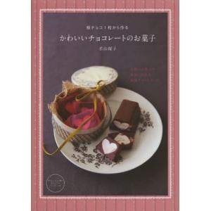 板チョコ1枚から作る かわいいチョコレートのお菓子 バーゲンブック|ehon