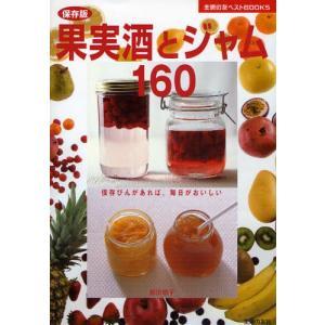 保存版 果実酒とジャム160 バーゲンブック|ehon