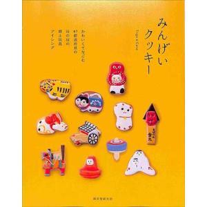 レシピ本 みんげいクッキー 料理 民芸 郷土 バーゲンブック|ehon
