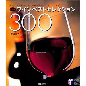 レシピ本 ワイン ベストセレクション300 料理 洋酒 バーゲンブック|ehon