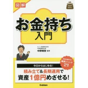 平均年収・投資ビギナーも「めざせ!資産1億円」。毎月の積立&長期投資でお金持ちになれるノウハウ&手順...