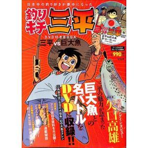 釣りキチ三平 DVD付きBOOK / アニメ / フィッシング / バーゲンブック / バーゲン本 ehon