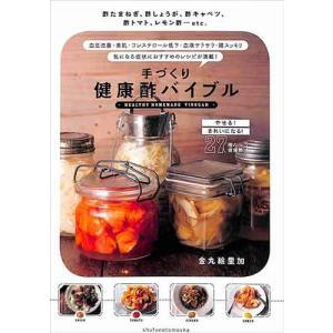 手づくり健康酢バイブル / レシピ / バーゲンブック / バーゲン本 ehon