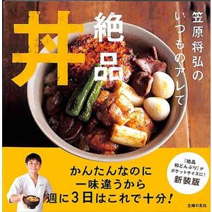 いつものアレで絶品丼 / レシピ / バーゲンブック / バーゲン本 ehon