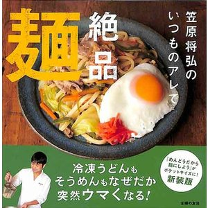 いつものアレで絶品麺 / レシピ / バーゲンブック / バーゲン本 ehon