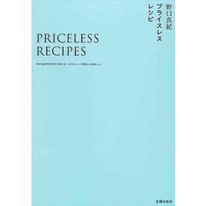 プライスレスレシピ実は100g100円台の肉で。簡単・安い・カラダにいい。お値段 / 料理 / バーゲンブック / バーゲン本 ehon