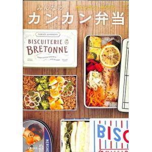 みんなのカンカン弁当 / レシピ / バーゲンブック / バーゲン本 ehon