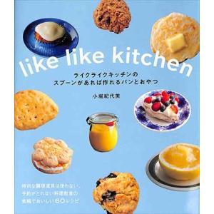 ライクライクキッチンのスプーンがあれば作れるパンとおやつ / レシピ / バーゲンブック / バーゲン本 ehon