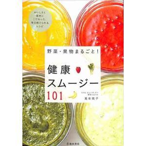 野菜・果物まるごと!健康スムージー101 / レシピ / バーゲンブック / バーゲン本 ehon