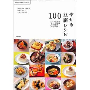 やせる豆腐レシピ100 / 料理 健康 / バーゲンブック / バーゲン本 ehon