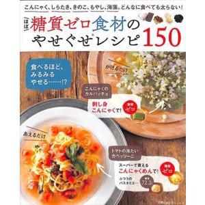 ほぼ糖質ゼロ食材のやせぐせレシピ150 / 健康料理 / バーゲンブック / バーゲン本 ehon