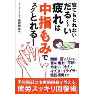 寝てもとれないだる〜い疲れは中指もみでスグとれる! / 健康 / バーゲンブック / バーゲン本 ehon