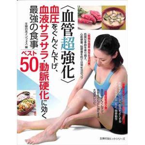 〈血管超強化〉血圧をぐんぐん下げ、血液サラサラ・動脈硬化に効く最強の食事ベスト / 健康 / バーゲンブック / バーゲン本 ehon