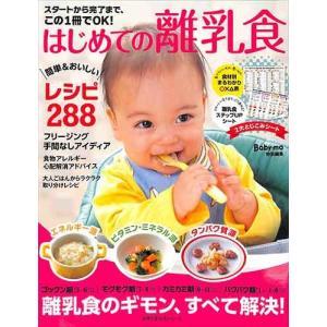 スタートから完了まで、この1冊でOK!はじめての離乳食 / 育児 子育て / バーゲンブック / バ...