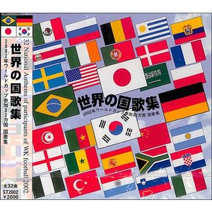 世界の国歌集 CD
