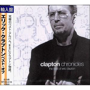 「ギターの神様」エリック・クラプトンの大ヒット曲を収録したベストアルバム!チェンジ・ザ・ワールド、テ...