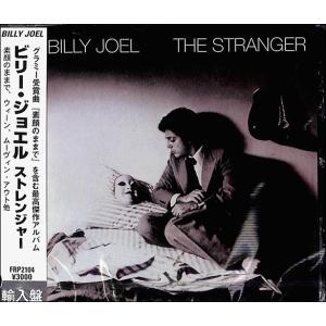 ビリー・ジョエル ストレンジャー CD /